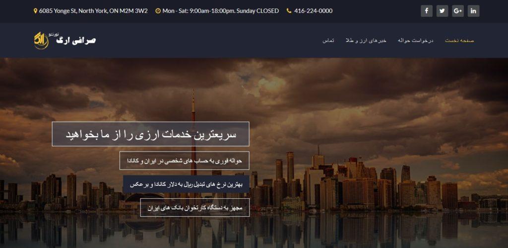 Website Design For Currency Exchange Office